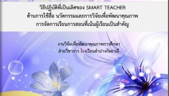 การพัฒนาวิชาชีพครู